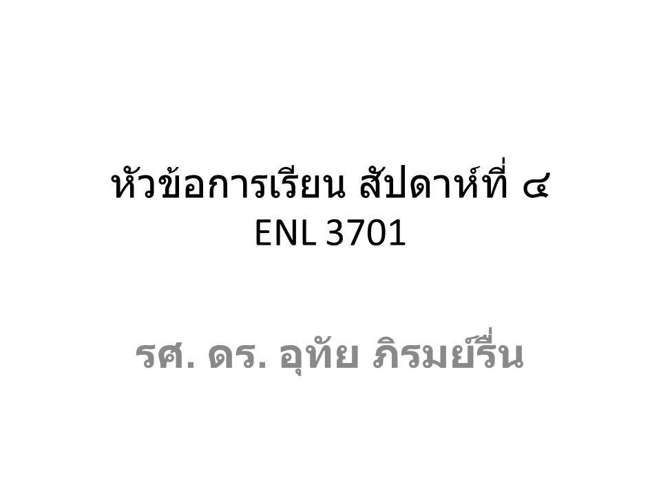 หัวข้อการเรียน สัปดาห์ที่ ๔ ENL 3701