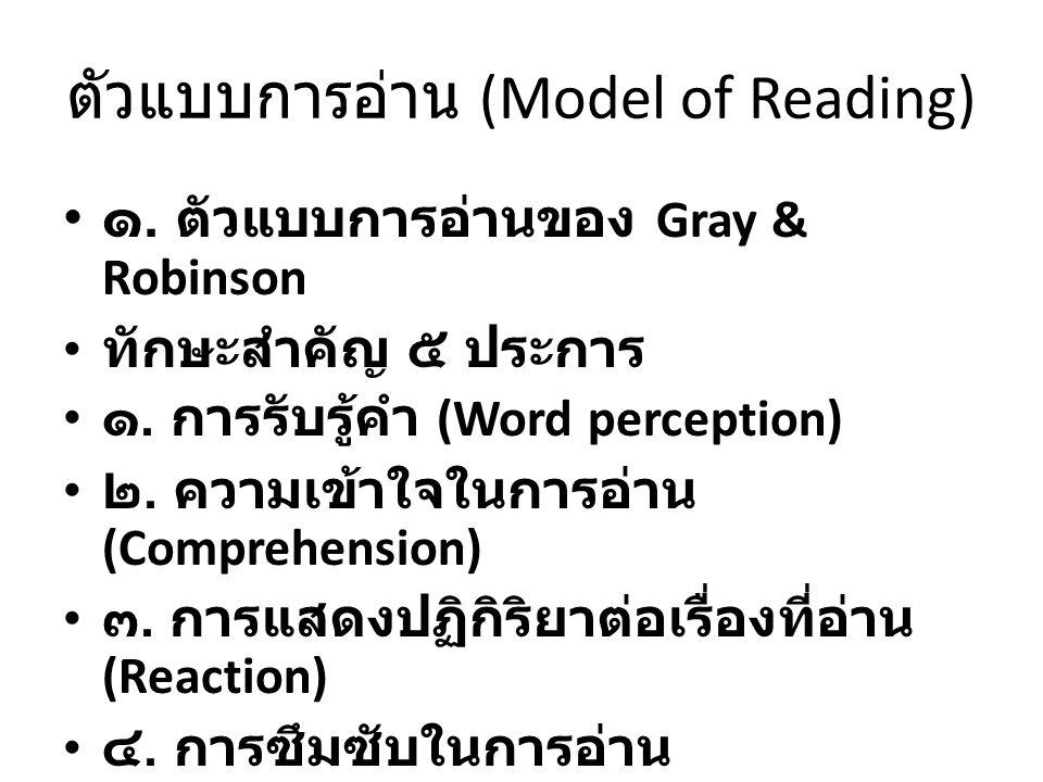 ตัวแบบการอ่าน (Model of Reading)