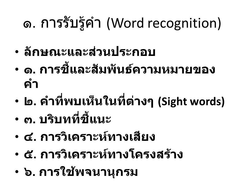 ๑. การรับรู้คำ (Word recognition)
