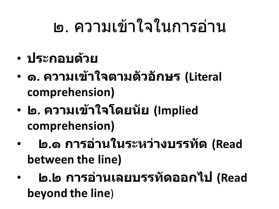 ๒. ความเข้าใจในการอ่าน ประกอบด้วย