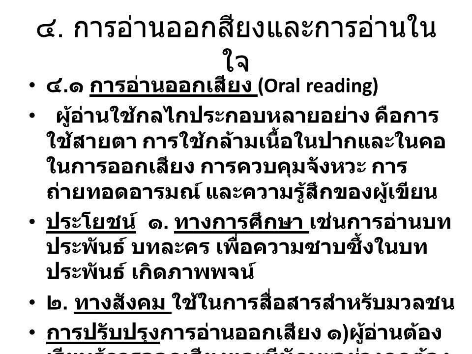 ๔. การอ่านออกสียงและการอ่านในใจ