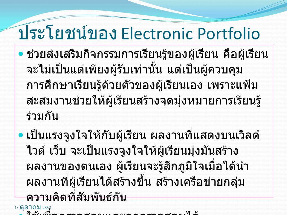 ประโยชน์ของ Electronic Portfolio