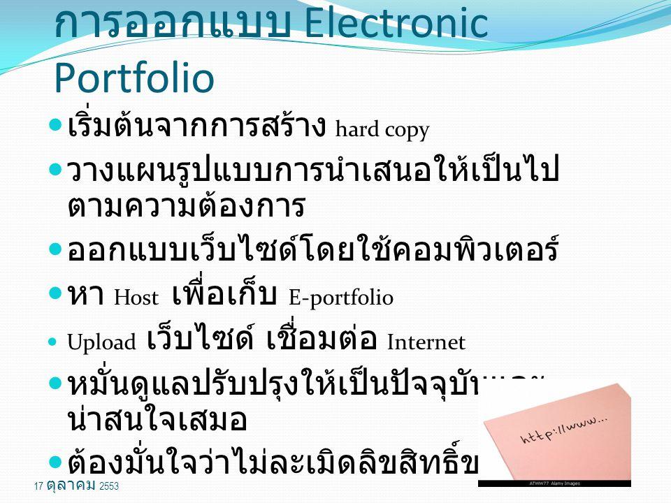 การออกแบบ Electronic Portfolio