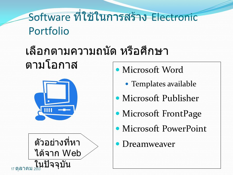 Software ที่ใช้ในการสร้าง Electronic Portfolio
