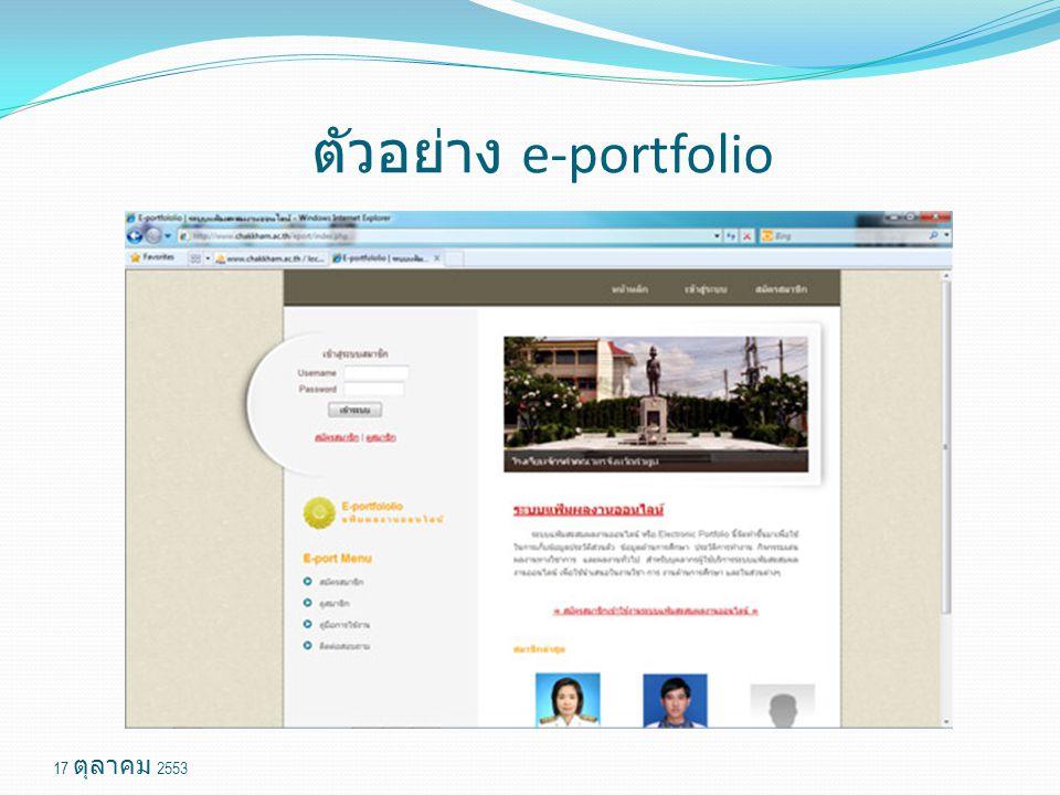 ตัวอย่าง e-portfolio 17 ตุลาคม 2553