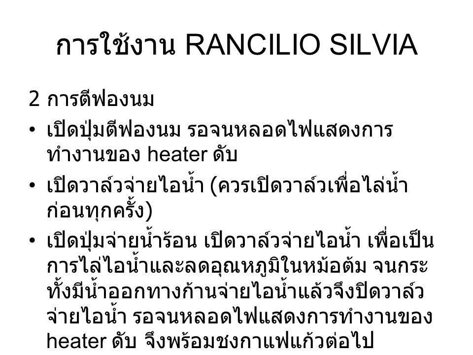 การใช้งาน RANCILIO SILVIA