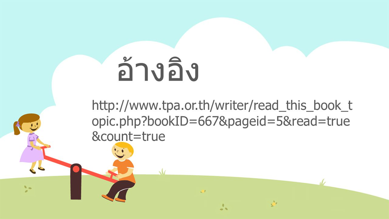 อ้างอิง http://www.tpa.or.th/writer/read_this_book_topic.php bookID=667&pageid=5&read=true&count=true.