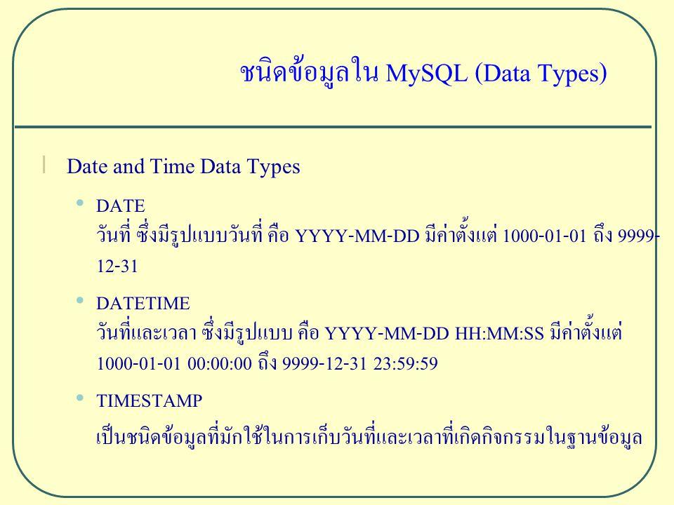 ชนิดข้อมูลใน MySQL (Data Types)