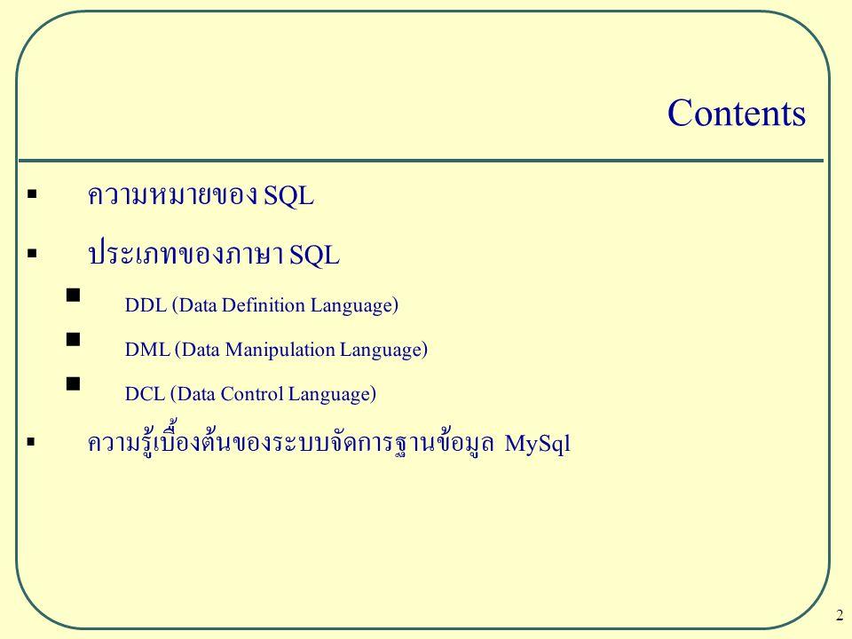 Contents ความหมายของ SQL ประเภทของภาษา SQL