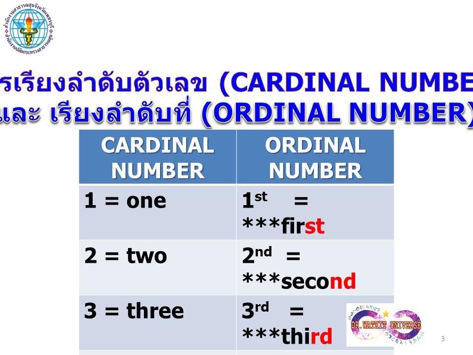การเรียงลำดับตัวเลข (CARDINAL NUMBER)