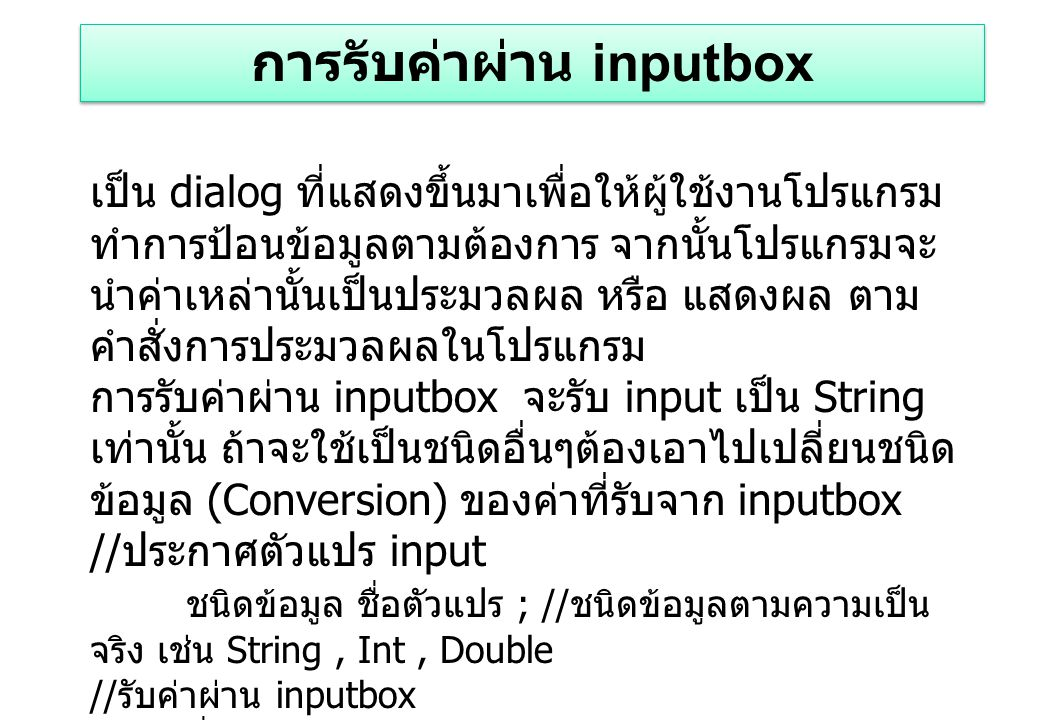 การรับค่าผ่าน inputbox