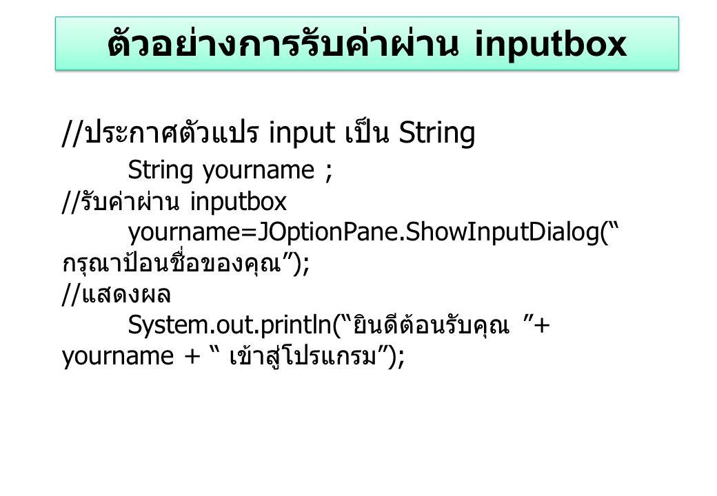 ตัวอย่างการรับค่าผ่าน inputbox