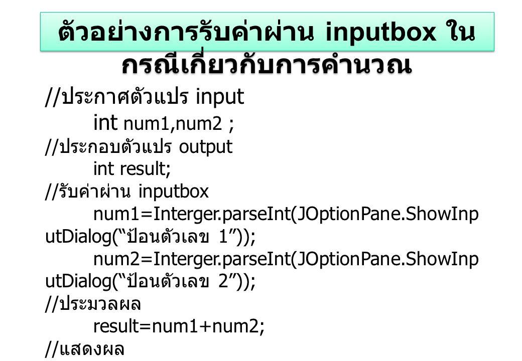 ตัวอย่างการรับค่าผ่าน inputbox ในกรณีเกี่ยวกับการคำนวณ