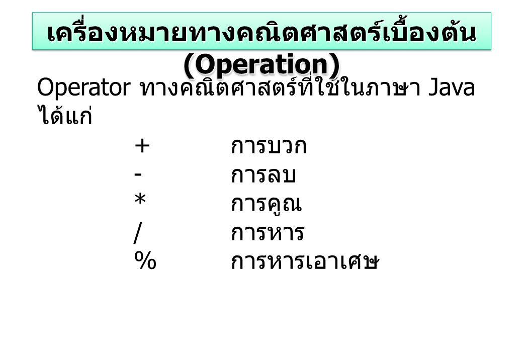 เครื่องหมายทางคณิตศาสตร์เบื้องต้น (Operation)