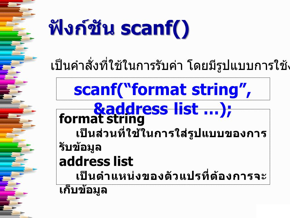 scanf( format string , &address list …);
