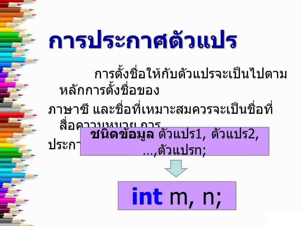 ชนิดข้อมูล ตัวแปร1, ตัวแปร2, …,ตัวแปรn;