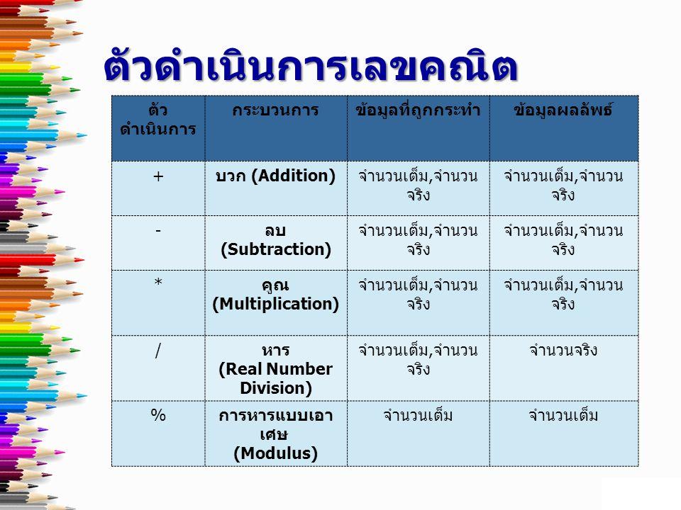 หาร (Real Number Division) การหารแบบเอาเศษ (Modulus)
