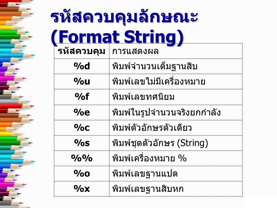 รหัสควบคุมลักษณะ (Format String)