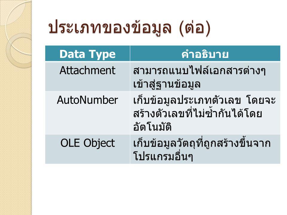 ประเภทของข้อมูล (ต่อ)
