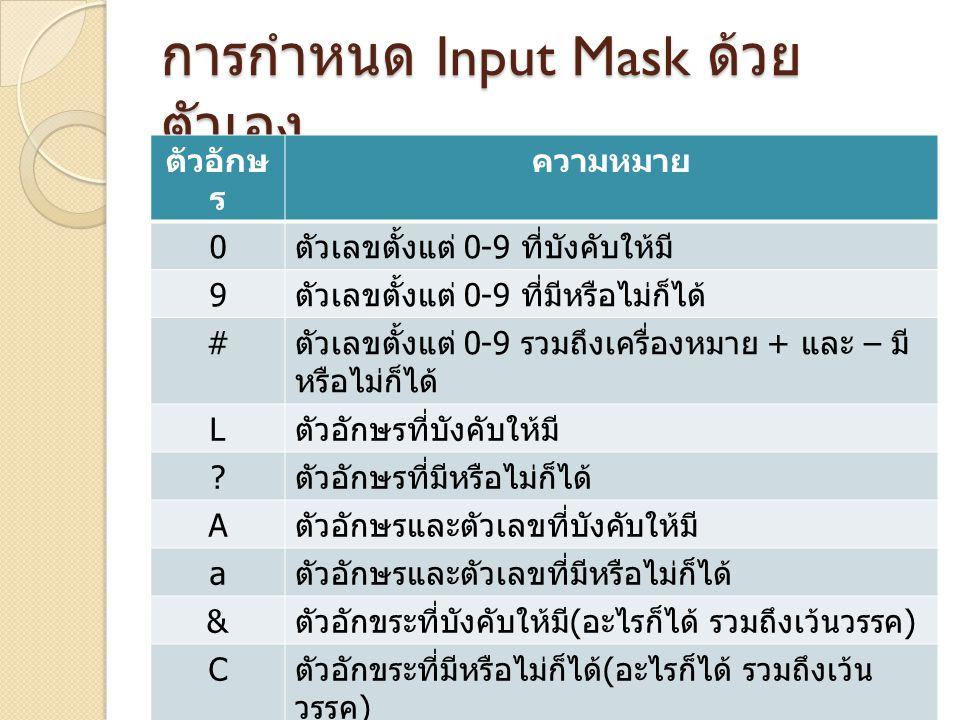 การกำหนด Input Mask ด้วยตัวเอง
