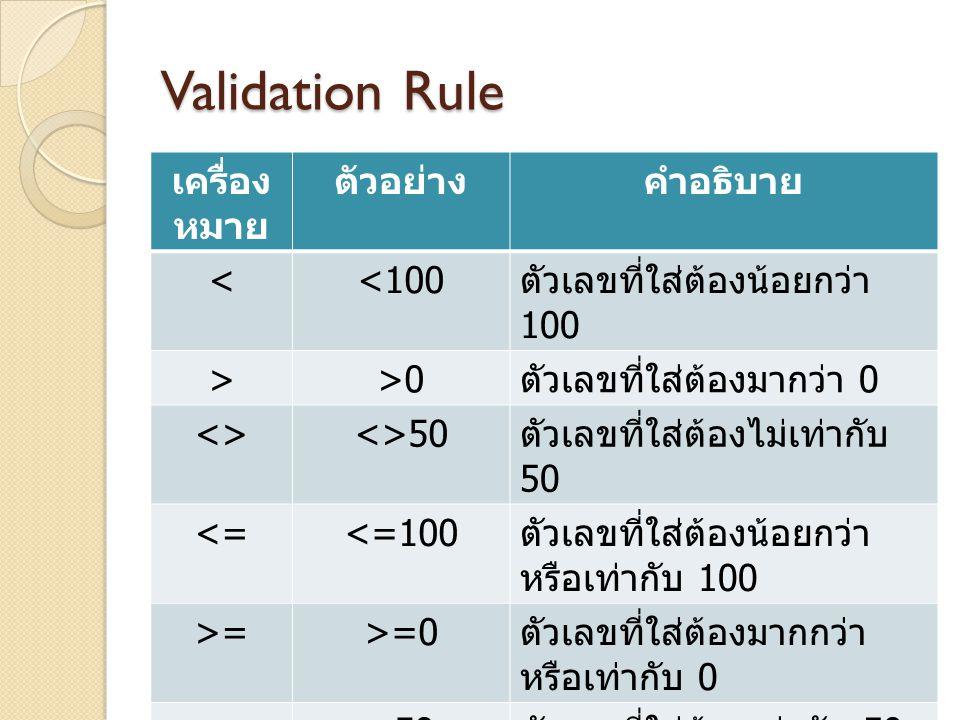 Validation Rule เครื่องหมาย ตัวอย่าง คำอธิบาย < <100