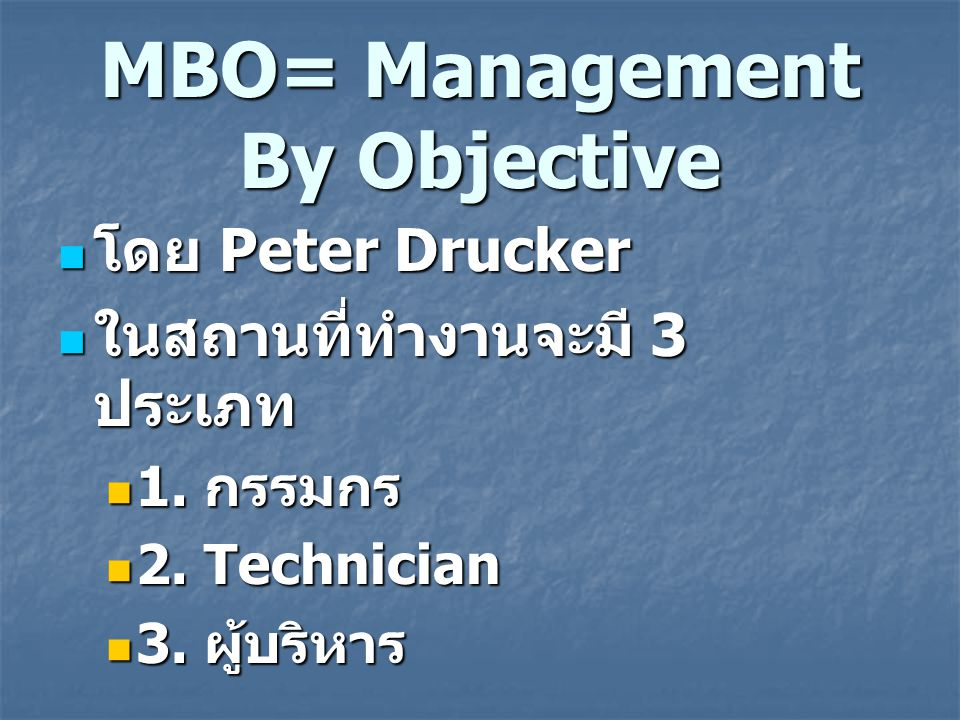 MBO= Management By Objective