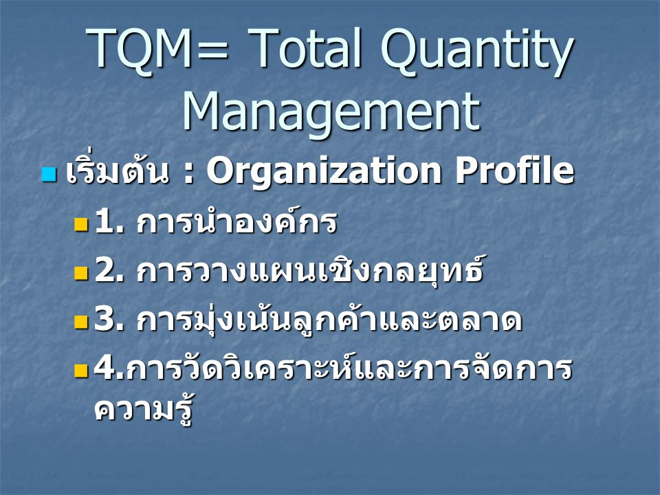 TQM= Total Quantity Management