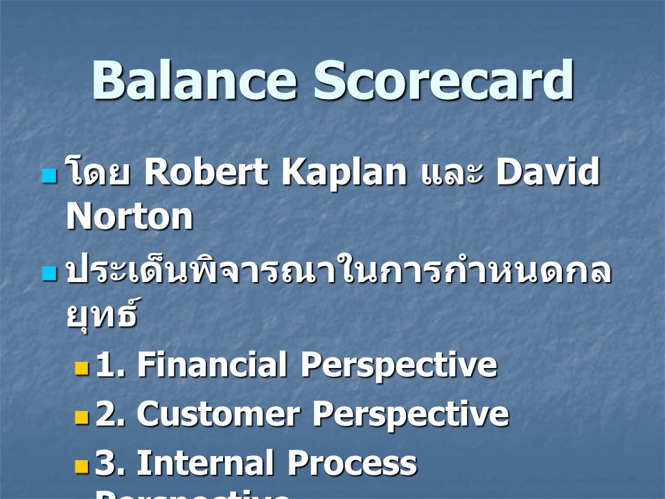 Balance Scorecard โดย Robert Kaplan และ David Norton