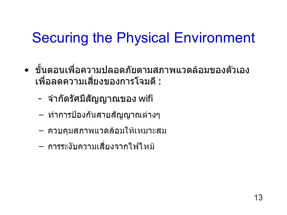 Securing the Physical Environment