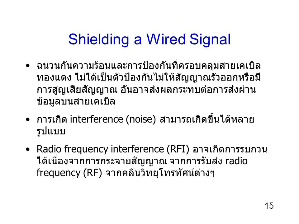 Shielding a Wired Signal