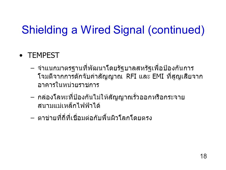 Shielding a Wired Signal (continued)