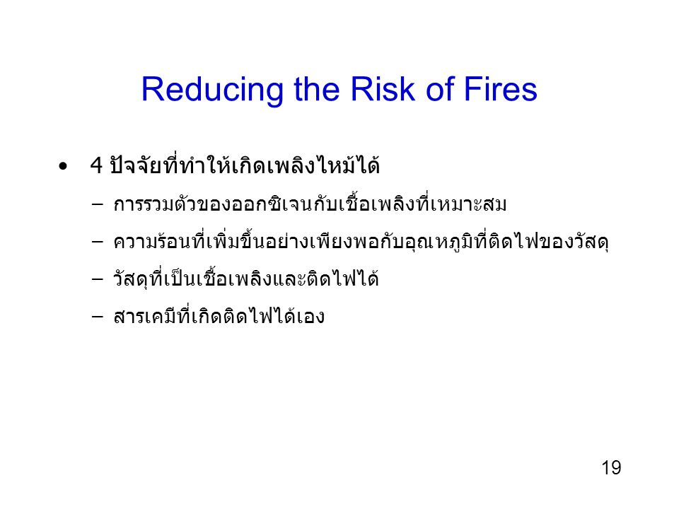 Reducing the Risk of Fires