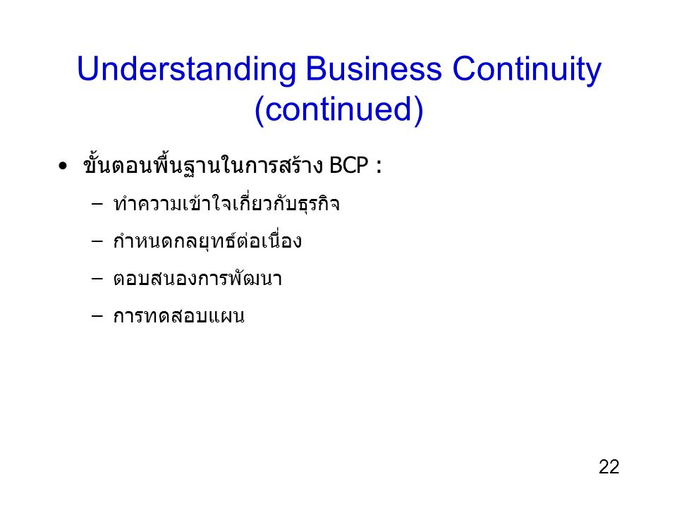 Understanding Business Continuity (continued)