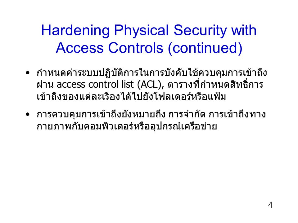 Hardening Physical Security with Access Controls (continued)