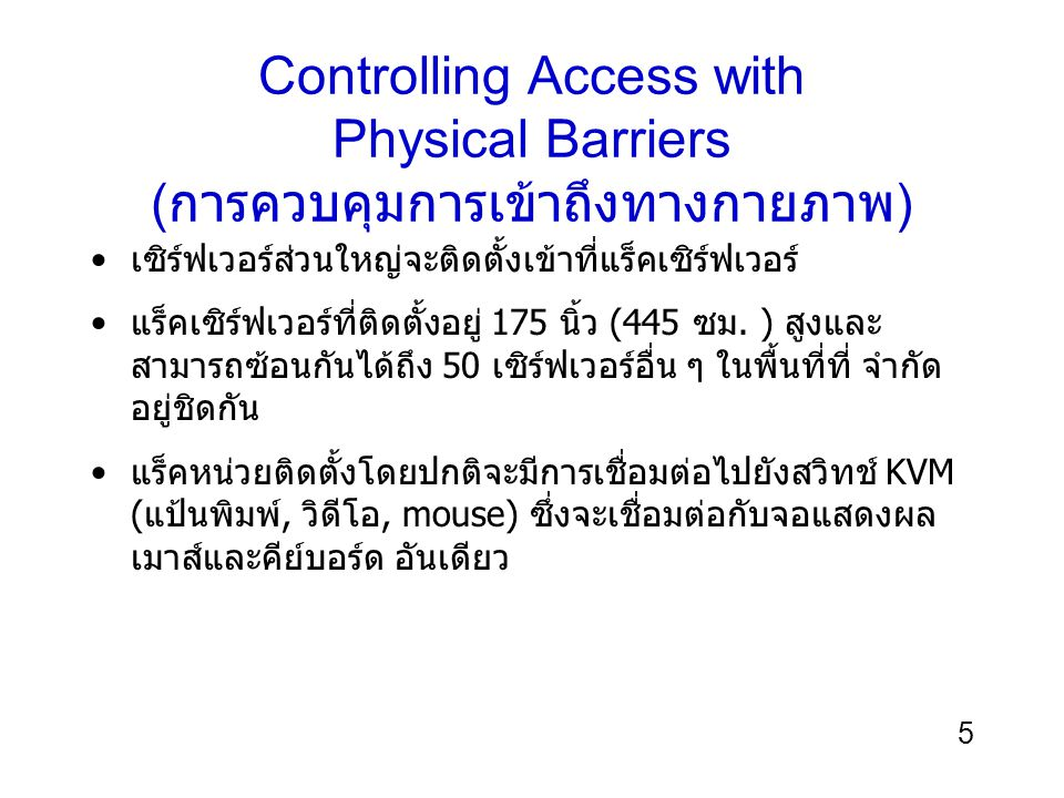 Controlling Access with Physical Barriers (การควบคุมการเข้าถึงทางกายภาพ)