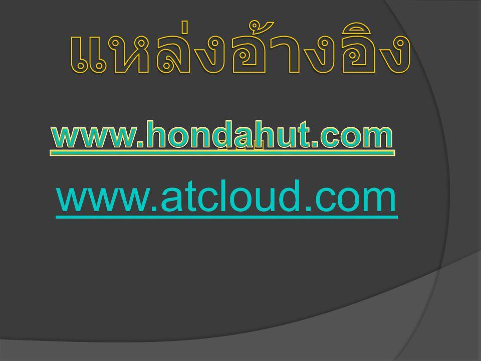 แหล่งอ้างอิง... www.hondahut.com www.atcloud.com