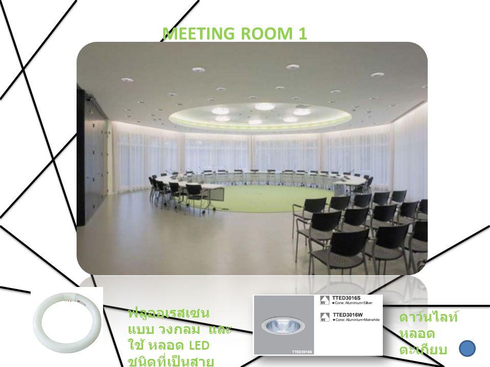 MEETING ROOM 1 ฟลูออเรสเซนแบบ วงกลม และ ใช้ หลอด LED ชนิดที่เป็นสายริบบิ้น ดาว์นไลท์หลอดตะเกียบ