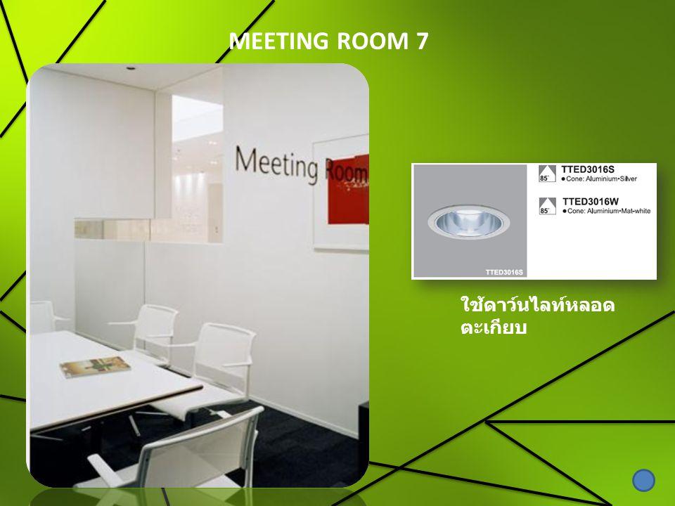 MEETING ROOM 7 ใช้ดาว์นไลท์หลอดตะเกียบ