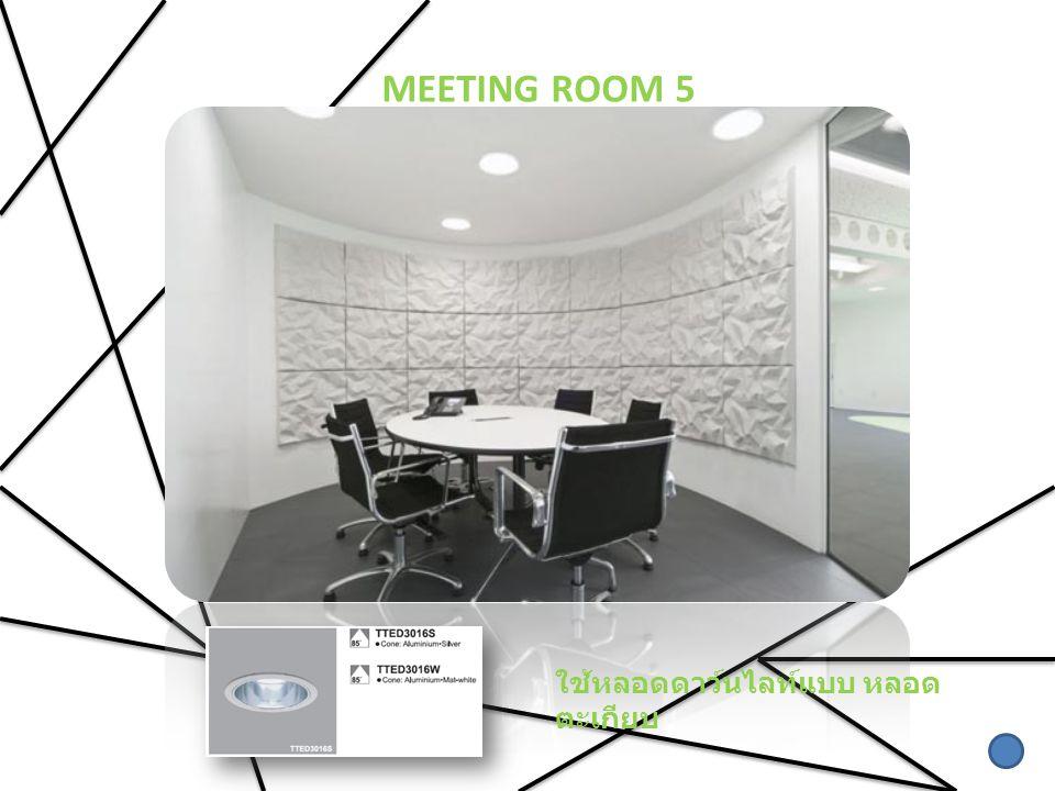 MEETING ROOM 5 ใช้หลอดดาว์นไลท์แบบ หลอดตะเกียบ