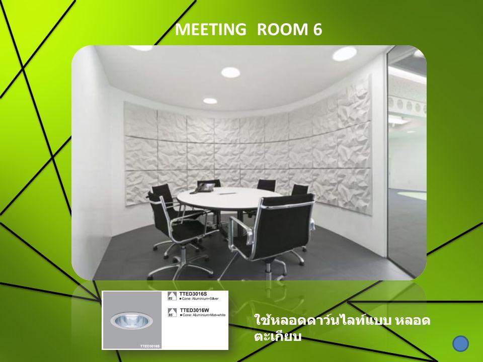 MEETING ROOM 6 ใช้หลอดดาว์นไลท์แบบ หลอดตะเกียบ