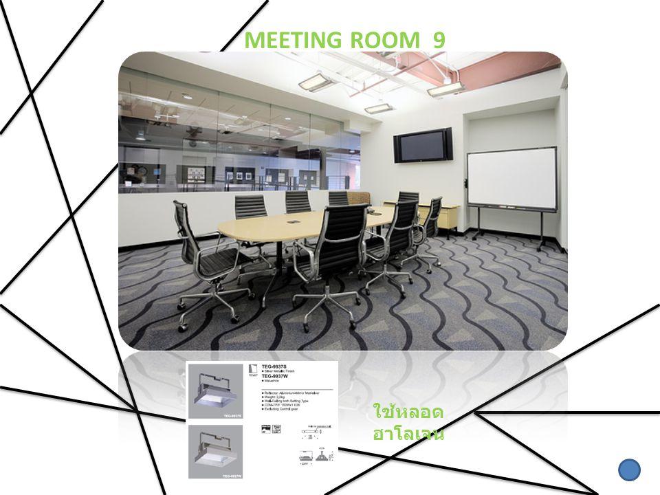 MEETING ROOM 9 ใช้หลอดฮาโลเจน