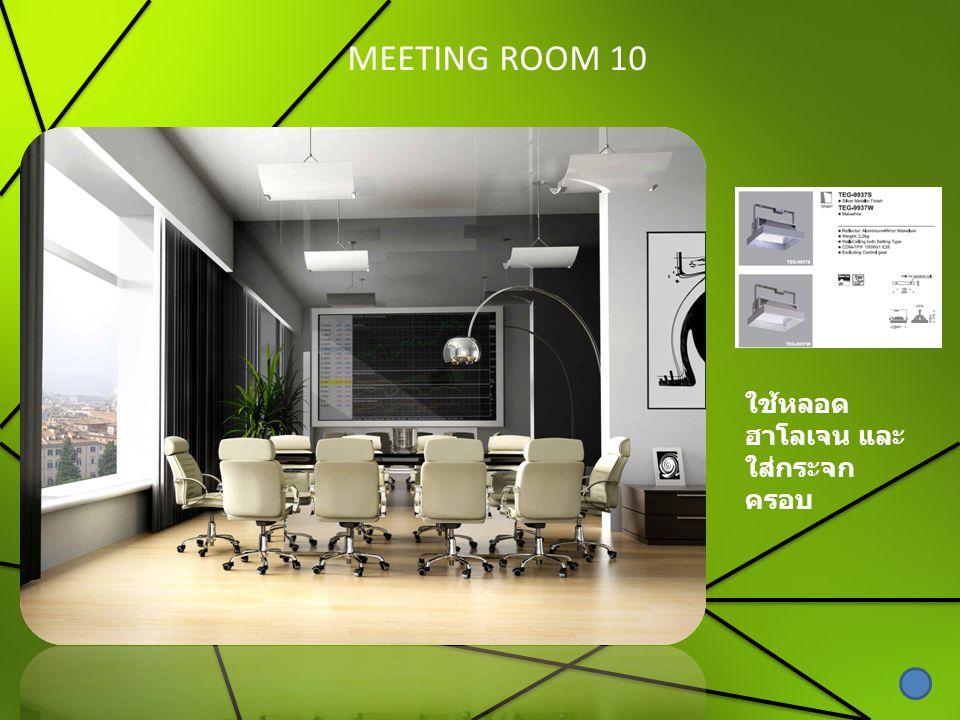 MEETING ROOM 10 ใช้หลอดฮาโลเจน และ ใส่กระจกครอบ