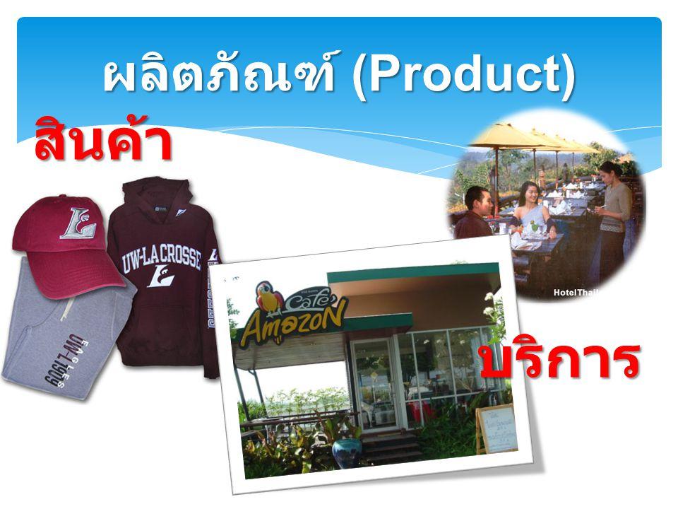 ผลิตภัณฑ์ (Product) สินค้า บริการ