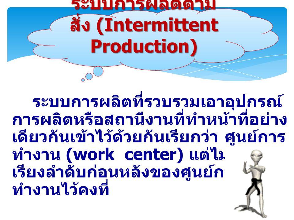 ระบบการผลิตตามสั่ง (Intermittent Production)