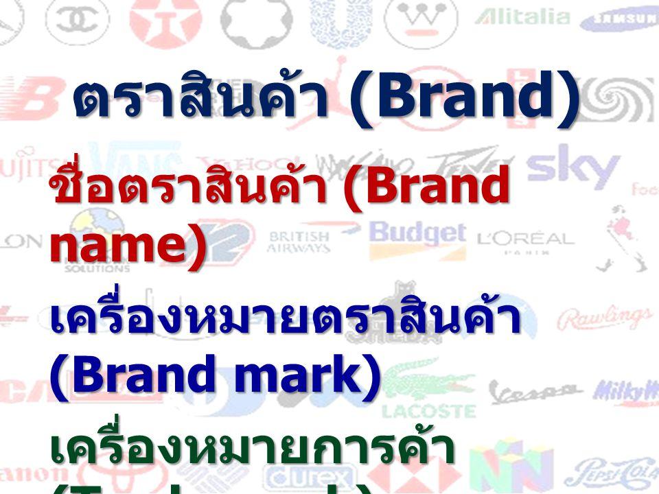 ตราสินค้า (Brand) ชื่อตราสินค้า (Brand name)