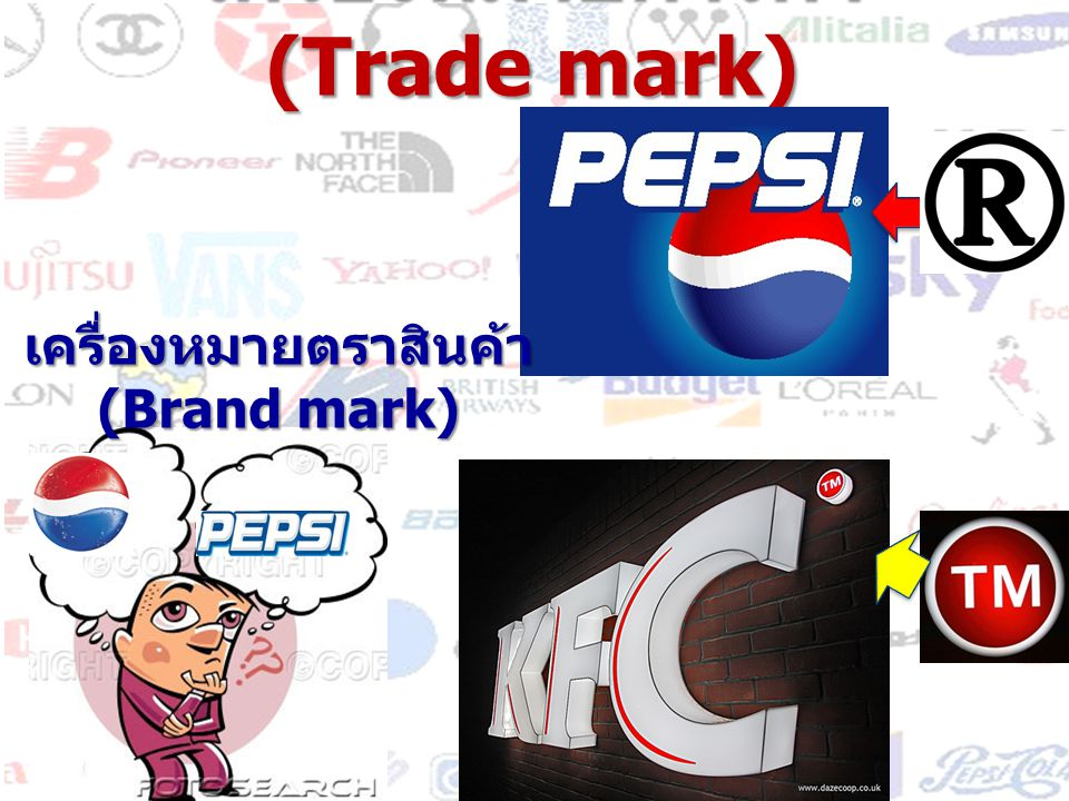 เครื่องหมายการค้า (Trade mark)