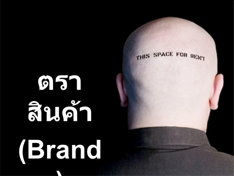 ตราสินค้า (Brand)