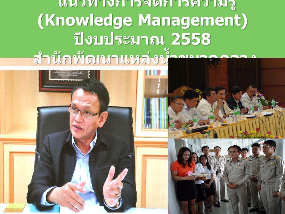 แนวทางการจัดการความรู้ (Knowledge Management) ปีงบประมาณ 2558