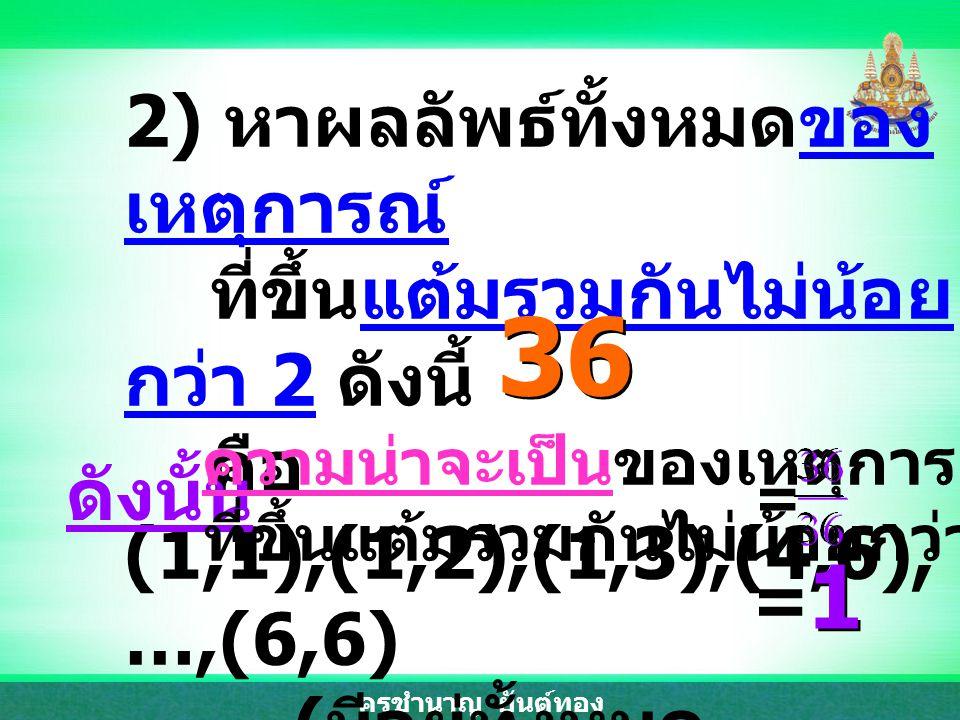 36 1 2) หาผลลัพธ์ทั้งหมดของเหตุการณ์