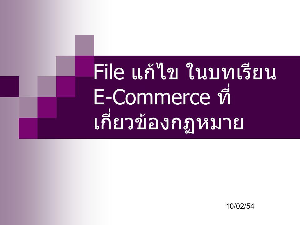 File แก้ไข ในบทเรียน E-Commerce ที่เกี่ยวข้องกฏหมาย